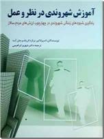 خرید کتاب آموزش شهروندی در نظر و عمل از: www.ashja.com - کتابسرای اشجع