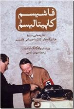 خرید کتاب فاشیسم و کاپیتالیسم از: www.ashja.com - کتابسرای اشجع