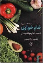 خرید کتاب خام خواری از: www.ashja.com - کتابسرای اشجع