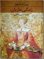 خرید کتاب زندگی ماریان از: www.ashja.com - کتابسرای اشجع