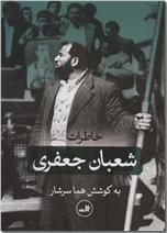خرید کتاب خاطرات شعبان جعفری از: www.ashja.com - کتابسرای اشجع