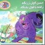 خرید کتاب حسن کچل زرنگه رفته با غول بجنگه از: www.ashja.com - کتابسرای اشجع