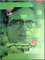 خرید کتاب لیبرالیسم سیاسی از: www.ashja.com - کتابسرای اشجع