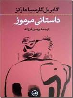 خرید کتاب داستانی مرموز از: www.ashja.com - کتابسرای اشجع