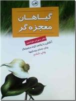 خرید کتاب گیاهان معجزه گر از: www.ashja.com - کتابسرای اشجع