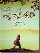خرید کتاب هزار خورشید تابان از: www.ashja.com - کتابسرای اشجع