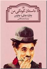 خرید کتاب داستان کودکی من - چاپلین از: www.ashja.com - کتابسرای اشجع