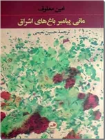 خرید کتاب مانی پیامبر باغ های اشراق از: www.ashja.com - کتابسرای اشجع