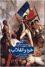خرید کتاب خرد و انقلاب از: www.ashja.com - کتابسرای اشجع