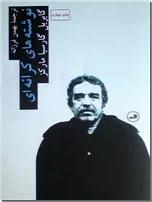 خرید کتاب نوشته های کرانه ای از: www.ashja.com - کتابسرای اشجع