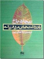 خرید کتاب یادداشت های مرد فرزانه از: www.ashja.com - کتابسرای اشجع