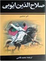 خرید کتاب صلاح الدین ایوبی از: www.ashja.com - کتابسرای اشجع