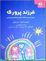 خرید کتاب فرزند پروری - فرزندپروری از: www.ashja.com - کتابسرای اشجع