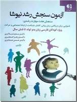 خرید کتاب آموزش سنجش رشد نیوشا از: www.ashja.com - کتابسرای اشجع