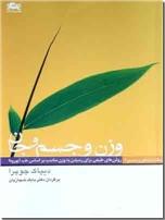 خرید کتاب وزن و جسم و جان - وزن ایده ال با آیورودا از: www.ashja.com - کتابسرای اشجع