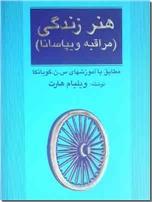 خرید کتاب هنر زندگی - مراقبه ویپاسانا از: www.ashja.com - کتابسرای اشجع