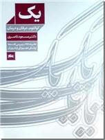 خرید کتاب یک - کوانتوم عرفان و درمان از: www.ashja.com - کتابسرای اشجع