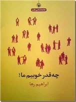 خرید کتاب چه قدر خوبیم ما از: www.ashja.com - کتابسرای اشجع