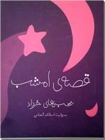 خرید کتاب قصه امشب، شبهای خرداد از: www.ashja.com - کتابسرای اشجع