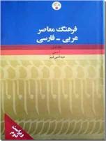 خرید کتاب فرهنگ عربی - فارسی - 2 جلدی از: www.ashja.com - کتابسرای اشجع