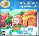 خرید کتاب حسن کچل تو کوچه دنبال یک کلوچه از: www.ashja.com - کتابسرای اشجع