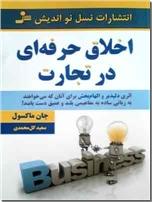 خرید کتاب اخلاق حرفه ای در تجارت از: www.ashja.com - کتابسرای اشجع