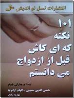 خرید کتاب 101 نکته که ای کاش قبل از ازدواج می دانستم از: www.ashja.com - کتابسرای اشجع