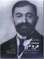 خرید کتاب یادداشت های روزانه محمدعلی فروغی از: www.ashja.com - کتابسرای اشجع