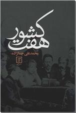 خرید کتاب هفت کشور از: www.ashja.com - کتابسرای اشجع