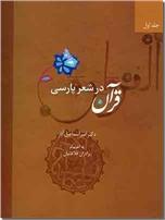 خرید کتاب قرآن در شعر پارسی - 4 جلدی از: www.ashja.com - کتابسرای اشجع