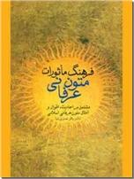 خرید کتاب فرهنگ ماثورات متون عرفانی از: www.ashja.com - کتابسرای اشجع