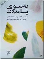 خرید کتاب به سوی پسامدرن از: www.ashja.com - کتابسرای اشجع