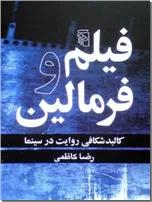 خرید کتاب فیلم و فرمالین از: www.ashja.com - کتابسرای اشجع