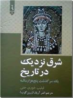 خرید کتاب شرق نزدیک در تاریخ از: www.ashja.com - کتابسرای اشجع