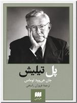 خرید کتاب پل تیلیش از: www.ashja.com - کتابسرای اشجع