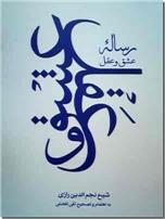 خرید کتاب رساله عشق و عقل از: www.ashja.com - کتابسرای اشجع