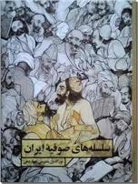 خرید کتاب سلسله های صوفیه ایران از: www.ashja.com - کتابسرای اشجع