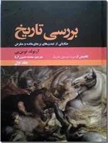 خرید کتاب بررسی تاریخ از: www.ashja.com - کتابسرای اشجع