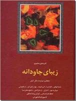 خرید کتاب زیبای جاودانه - مشیری از: www.ashja.com - کتابسرای اشجع
