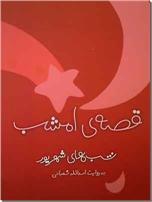 خرید کتاب قصه امشب، شبهای شهریور از: www.ashja.com - کتابسرای اشجع