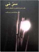 خرید کتاب سر نی - 2 جلدی از: www.ashja.com - کتابسرای اشجع