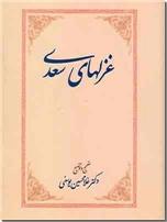 خرید کتاب غزلهای سعدی از: www.ashja.com - کتابسرای اشجع