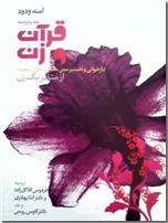 خرید کتاب نقد و ترجمه قرآن و زن از: www.ashja.com - کتابسرای اشجع