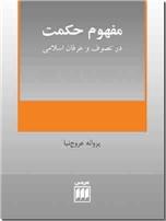 خرید کتاب مفهوم حکمت در تصوف و عرفان اسلامی از: www.ashja.com - کتابسرای اشجع