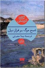 خرید کتاب شبح مرگ بر فراز نیل از: www.ashja.com - کتابسرای اشجع