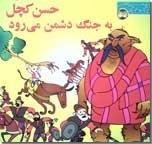 خرید کتاب حسن کچل به جنگ دشمن میرود از: www.ashja.com - کتابسرای اشجع