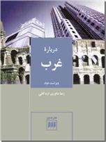 خرید کتاب درباره غرب از: www.ashja.com - کتابسرای اشجع