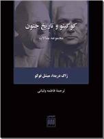 خرید کتاب کوگیتو و تاریخ جنون از: www.ashja.com - کتابسرای اشجع