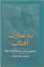 خرید کتاب به عبارت محال از: www.ashja.com - کتابسرای اشجع