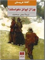 خرید کتاب چرا از ایوانز نخواستند ؟ از: www.ashja.com - کتابسرای اشجع